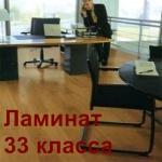 Ламинат 33 класс