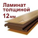 Ламинат толщиной 12 мм