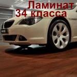 34 класс