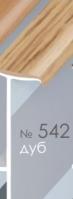 Плинтус для ковролина Дуб 542