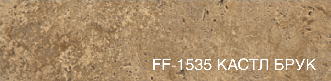 FF-1535 Кастл Брук
