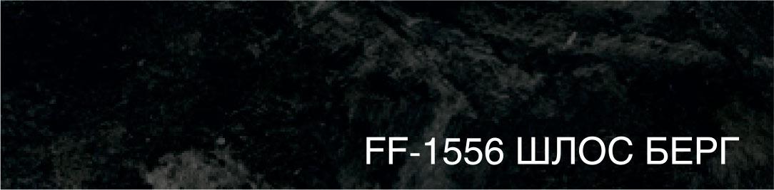 FF-1556 Шлос Берг