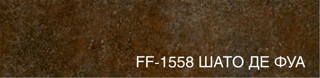 FF-1558 Шато де Фуа