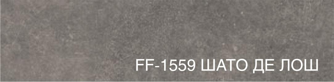 FF-1559 Шато де Лош