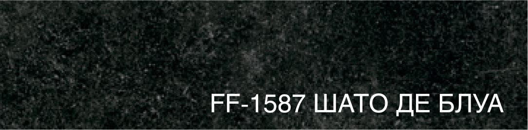 FF-1587 Шато де Блуа